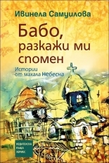 Бабо, разкажи ми спомен by Ивинела Самуилова