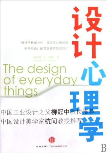 Doctor Norman's The Design of Everyday Things