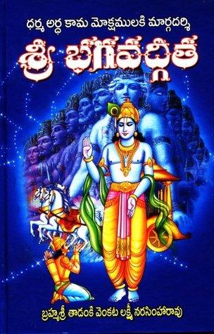 Sri Bhagavad Geetha