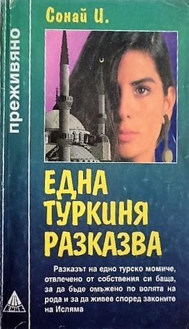Една туркиня разказва
