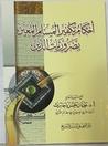 أحكام تكفير المسلم المعين بضروريات الدين