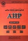 فرآیند تحلیل سلسله مراتبی | AHP