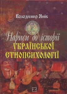 Нариси до історії української етнопсихології