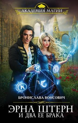 Туранская магическая академия. Эрна Штерн и два ее брака