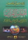 أطلس القرآن: أماكن، أقوام، أعلام