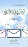 هذه رسالات القرآن: فمن يتلقاها!؟