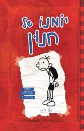 Diary of a Wimpy Kid ( Book 1) Hebrew Edition