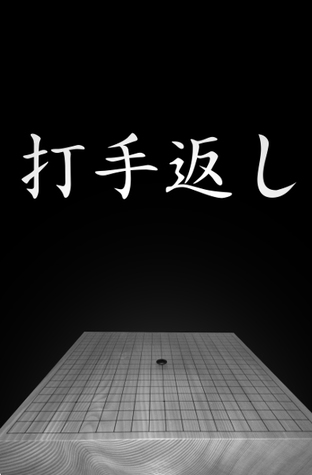 snapback-vol-1-fuseki