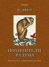 Похитители разума (Избранные сочинения, том I) (Polaris: Путешествия, приключения, фантастика. Вып. CLV)