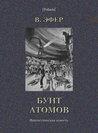 Бунт атомов (Избранные сочинения, том II-a) (Polaris: Путешествия, приключения, фантастика. Вып. CLVI)