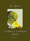 Тайна старого дома (Избранные сочинения, том II-б) (Polaris: Путешествия, приключения, фантастика. Вып. CLVII)