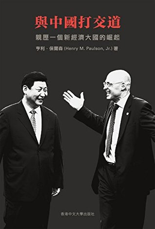 Dealing With China 與中國打交道: An Insider Unmasks the New Economic Superpower