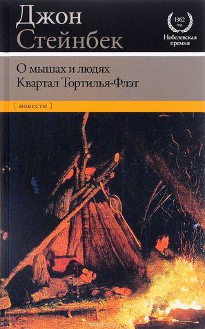 О мышах и людях / Квартал Тортилья-Флэт