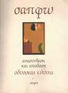 Σαπφώ by Sappho