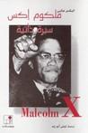 ملكوم إكس by Malcolm X