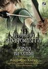 Истории от Академията за ловци на сенки by Cassandra Clare