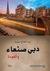 دبي صنعاء والعودة by عبد الفتاح حيدرة