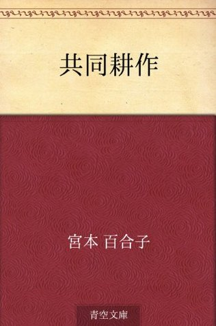 Kyodo kosaku