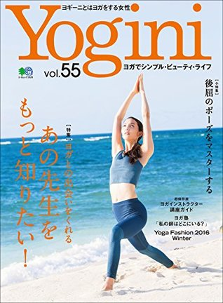Yogini(ヨギーニ) Vol.55[雑誌]
