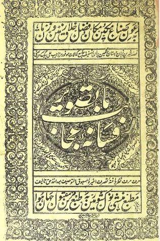 Fasana Azad Pdf
