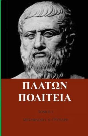 Plato's Politeia in Greek language