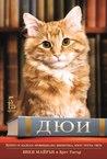 Дюи - котето от малката провинциална библиотека, което трогна... by Vicki Myron