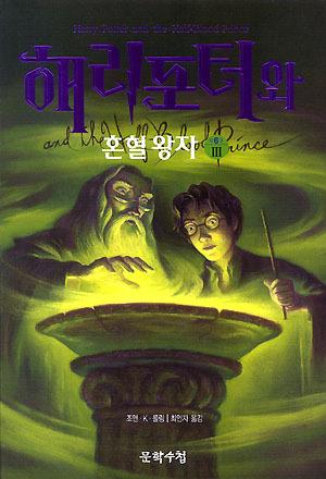 해리포터와 혼혈왕자 3 (해리포터 #6, Vol. 3 of 4)