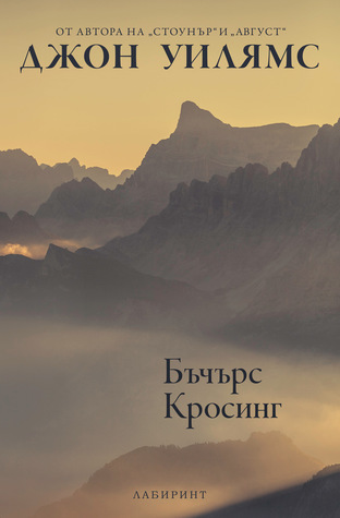 Бъчърс Кросинг by John  Williams