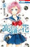 高嶺と花 6 (Takane to Hana #6)