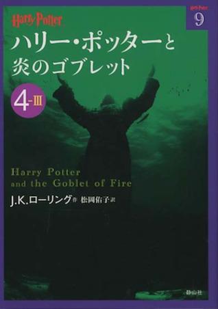 ハリー・ポッターと炎のゴブレット 4-3