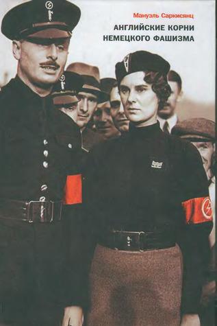 Английские корни немецкого фашизма