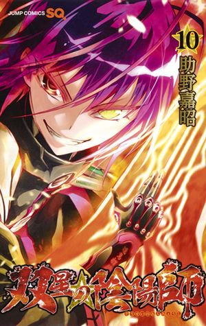 双星の陰陽師 10 [Sousei no Onmyouji 10] (Twin Star Exorcists: Onmyoji, #10)