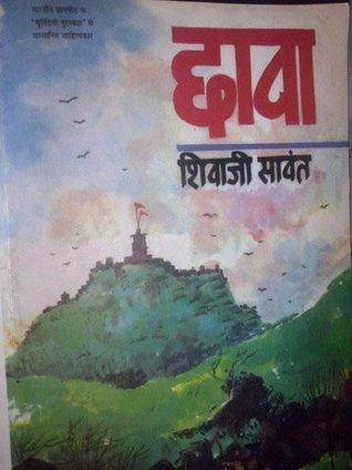 Chava Marathi Book