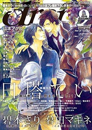 drap 2016年09月号 [雑誌] (drapコミックス...