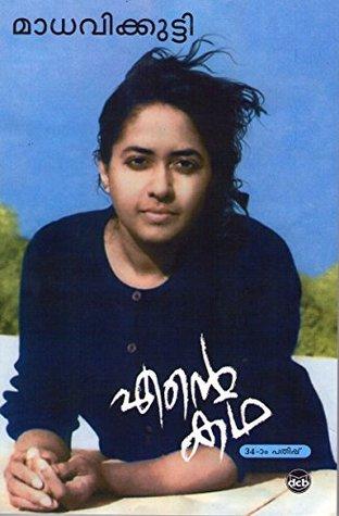 neypayasam short story in malayalam pdf