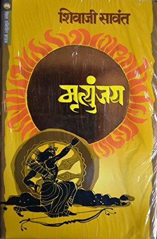 Famous Marathi Books Pdf
