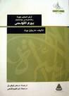 أرض الحبايب بعيدة - رحلة نقدية في حياة وأعمال بيرم التونسي