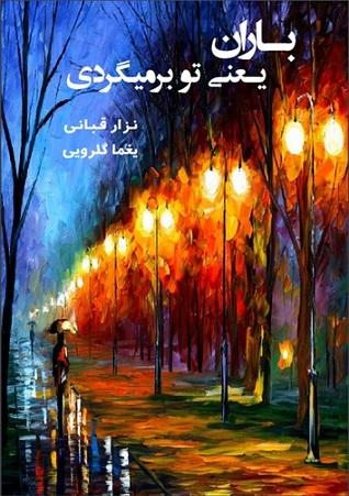 Image result for کتاب باران یعنی تو برمی گردی