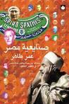 صنايعية مصر by عمر طاهر