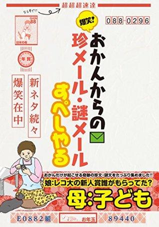 bakushookankaranochinmailnazomeilsupesharu