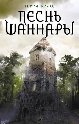 Песнь Шаннары (The Original Shannara Trilogy, #3)