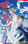暁のヨナ 22 [Akatsuki no Yona 22] by Mizuho Kusanagi