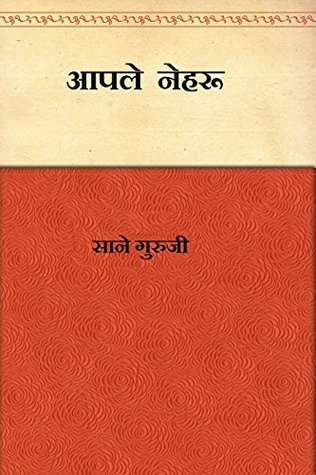 Download PDF Aaple Nehru