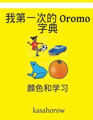 My First Chinese-Oromo Dictionary: Colour and Learn