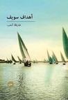 خارطة الحب by Ahdaf Soueif