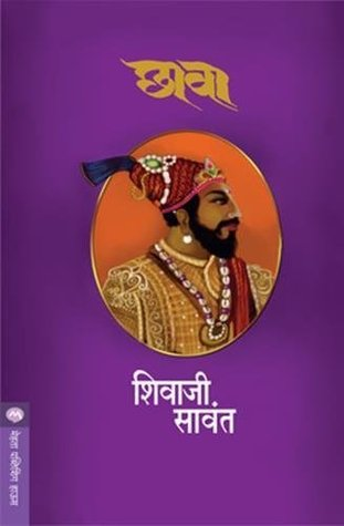 Language marathi sambhaji pdf history in maharaj