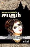 Sivagamiyin Sabadham (Tamil)