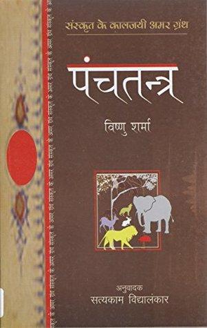 Panchatantra (Sanskrit Classics)