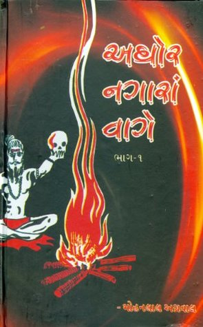 Aghor Nagara Vage Gujarati Pdf Free 31