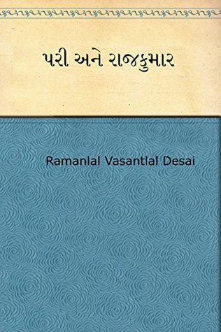 Pari Ane Rajkumar